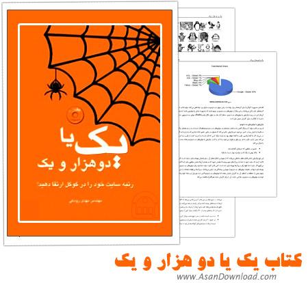 دانلود کتاب یک یا دو هزار و یک - آموزش بهینه سازی سئو و افزايش رنکينگ گوگل