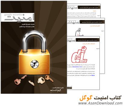 دانلود کتاب الکترونیکی امنیت گوگل - Google Security Book