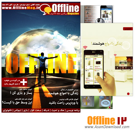 دانلود مجله آفلاین شماره 12 - ماهنامه الکترونیکی آی تی