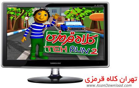 دانلود kolah Ghermezi TehRun 2 - بازی تهران کلاه قرمزی 2