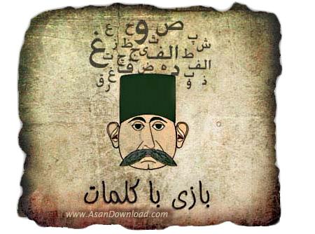 دانلود Bazi ba Kalamat - بازی بسیار زیبا و طنزآمیز فارسی بازی با کلمات