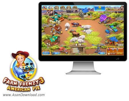 دانلود Farm Frenzy 3: American Pie - بازی سرگرم کننده و اعتیادآور