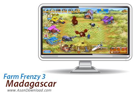 دانلود بازی farm frenzy 3 madagascar