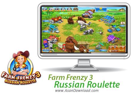 دانلود Farm Frenzy 3 Russian Roulette - نسخه ی جدید بازی جذاب مزرعه داری
