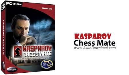 دانلود Kasparov Chess Mate - بازی شطرنچ کاسپارف