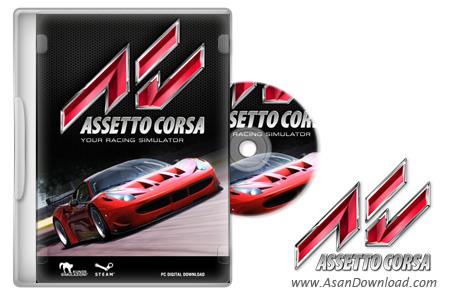 دانلود Assetto Corsa - بازی جذاب ماشین سواری