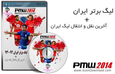 دانلود PersianMw 2014 Patch v1.0 + 2013 Patch v1.1 - به روزرسانی لیگ ایران PES بعلاوه گزارشگر فارسی 2013