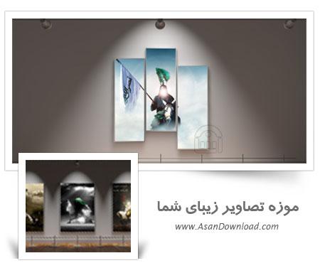 عکس های شما در یک موزه فوق العاده زیبا