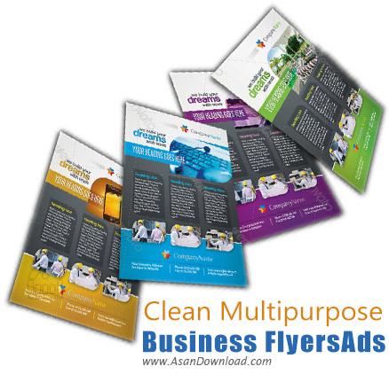 دانلود آگهی های کسب و کار چند منظوره - Multipurpose Business Flyers