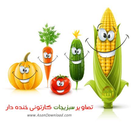 دانلود وکتور تصاویر سبزیجات کارتونی خنده دار - Cartoon Funny Vegetables