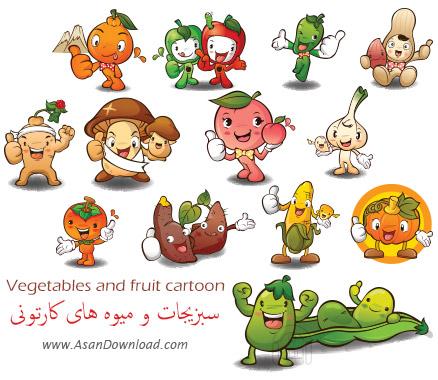 دانلود وکتورهای زیبا از سبزیجات و میوه های کارتونی - Vegetables and Fruit