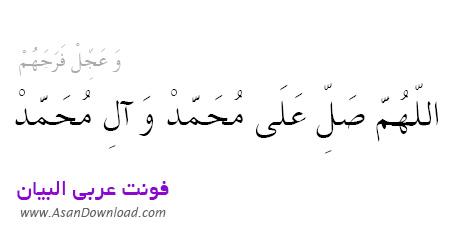 دانلود فونت عربی البیان - Al Bayan Font