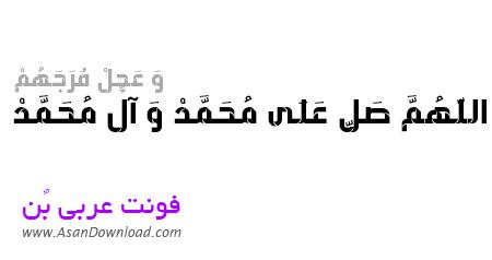 دانلود فونت عربی بٌن - Ara Alm Bon Font