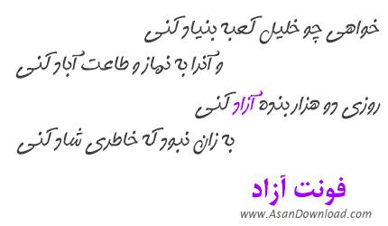 دانلود فونت فارسی آزاد - A Gam Azad