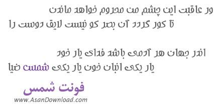 دانلود فونت شمس - A Shams