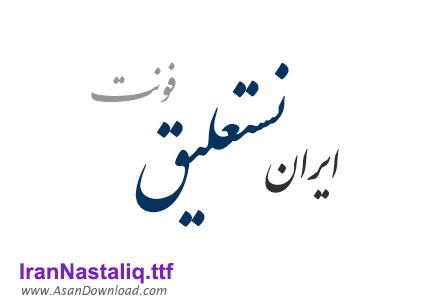فونت یونیکد ایران نستعلیق  نگارش دوم - IranNastaligh
