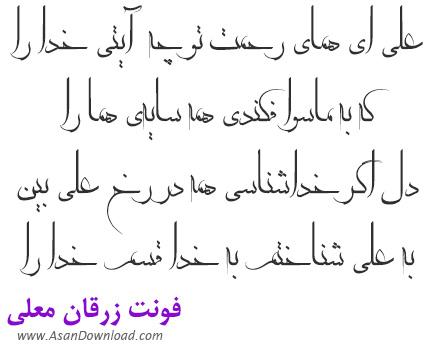 دانلود فونت فارسی زرقان معلی - Moalla Zarghan Font