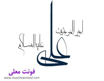 دانلود فونت فارسی معلی - Moalla Font