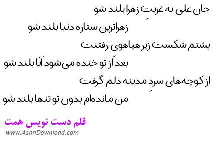 دانلود فونت دست نویس همّت - A Hemmat
