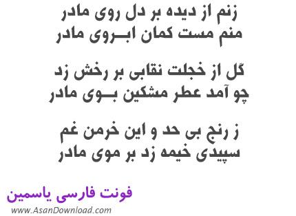دانلود فونت فارسی یاسمین - A Yasamin