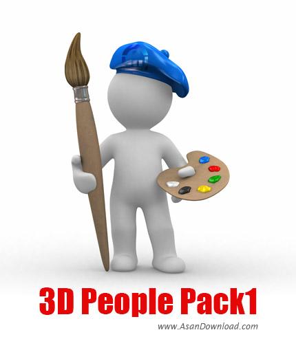 دانلود زیباترین تصاویر آدمک های 3 بعدی بخش اول - 3D People
