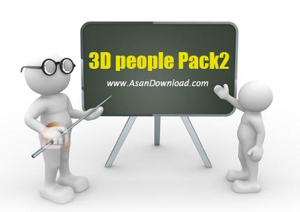 دانلود زیباترین تصاویر آدمک های 3 بعدی بخش دوم - 3D People