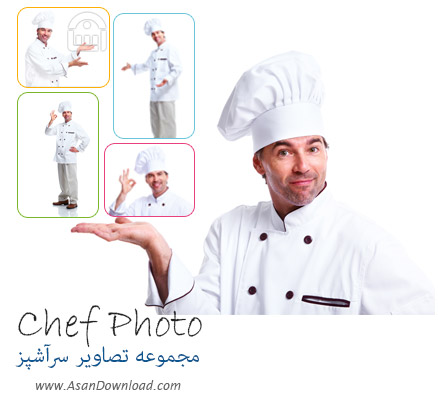 دانلود تصاویر زیبا با موضوع سرآشپز - Chef Photo Stock