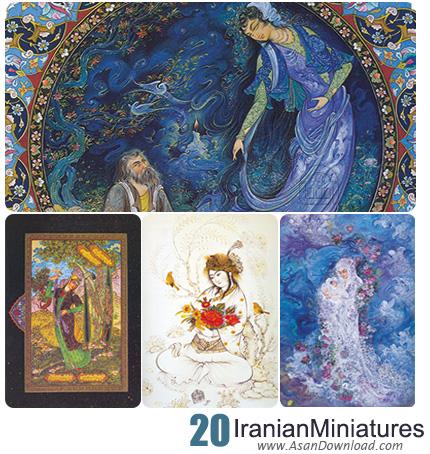 دانلود بخش اول تصاویر نقاشی مینیاتور ایرانی - Iranian Miniatures 20