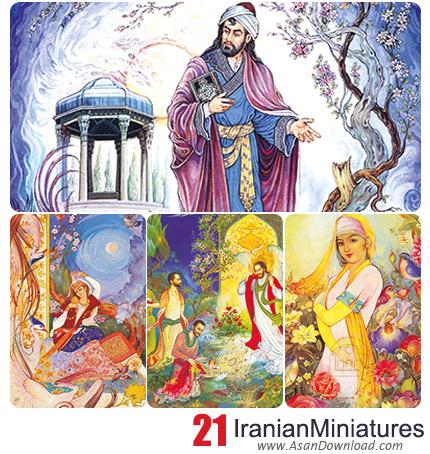 دانلود بخش دوم تصاویر نقاشی مینیاتور ایرانی - Iranian Miniatures 21