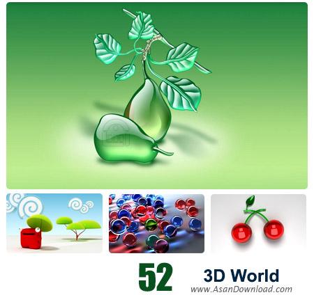 دانلود والپیپرهای سه بعدی - 3D World Wallpapers 52