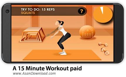 دانلود A 15 Minute Workout paid v3.3.0 - نرم افزار موبایل ورزش در 15 دقیقه