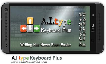 دانلود A.I.type Keyboard Plus v4.0.7 - نرم افزار موبایل کیبورد هوشمند + تم و پلاگین