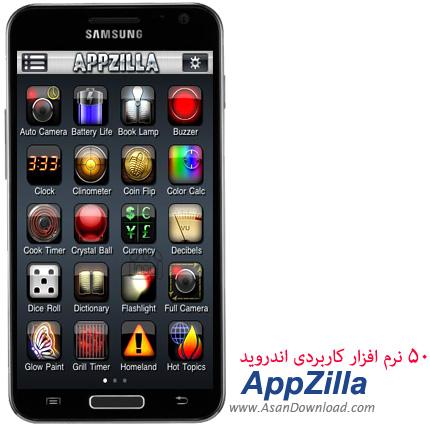 دانلود AppZilla v1.2 - پنجاه نرم افزار کاربردی در یک اپلیکیشن