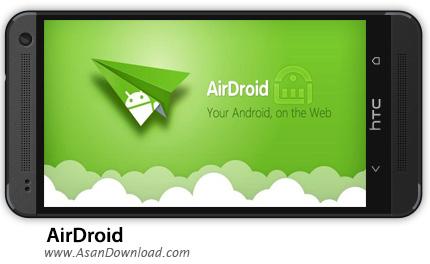 دانلود AirDroid v3.0.4.1 - نرم افزار موبایل مدیریت اندروید از طریق اینترنت