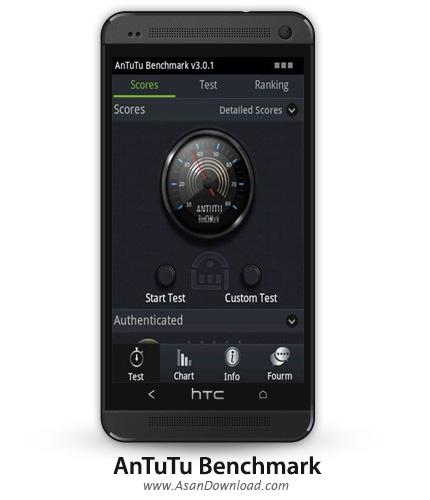 دانلود AnTuTu Benchmark v5.6.1 - نرم افزار موبایل بنچمارک تست کامل گوشی اندروید
