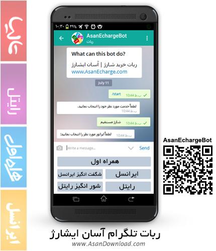 ربات تلگرام فروش شارژ - آسان ایشارژ