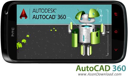 دانلود AutoCAD 360 v3.0.6 - نرم افزار موبایل طراحی سه بعدی اتوکد