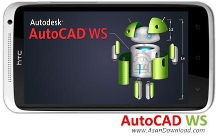 دانلود AutoCAD WS v2.0.2 - نرم افزار موبایل اتوکد