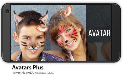 دانلود Avatars+ v1.24.1 - نرم افزار موبایل ماسک های جادویی