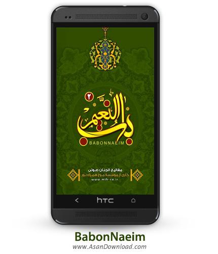 دانلود BabonNaeim v3.4.5 - نرم افزار موبایل مفاتیح صوتی باب النعیم