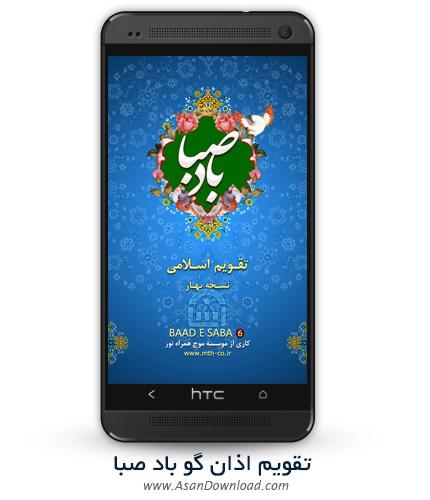 دانلود تقویم اذان گو باد صبا v8.4 - تقویم شمسی سال 1396 نسخه رمضان