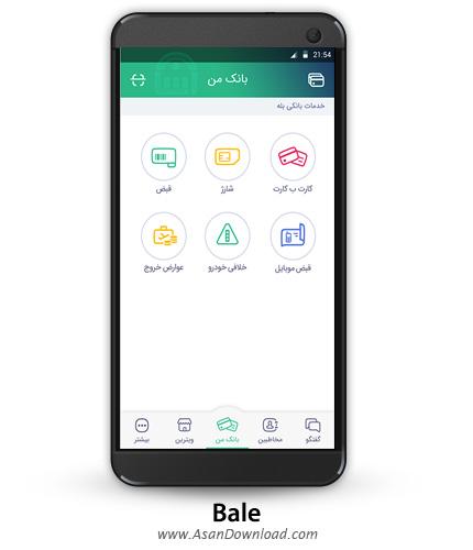 دانلود Bale - پیام رسان موبایل بله