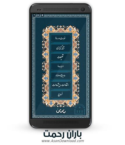 دانلود Baran Rahmat v1.0.1 - اپلیکیشن موبایل قرآن صوتی باران رحمت