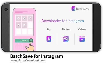 دانلود BatchSave for Instagram v23.0 - نرم افزار موبایل ذخیره عکس و ویدئو در اینستاگرام