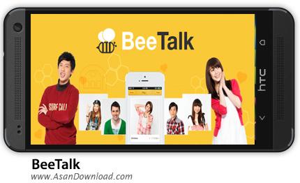 دانلود BeeTalk v1.5.2 - نرم افزار موبایل مسنجر بیتالک