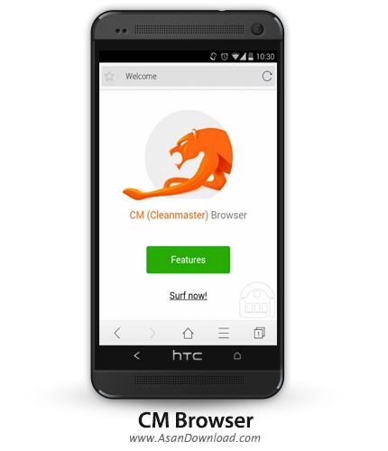 دانلود CM Browser - Fast & Secure v5.0.82 - نرم افزار موبایل مرورگر صفحات وب