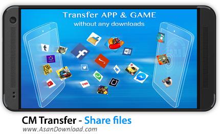 دانلود CM Transfer - Share files v1.5.0.323 - اپلیکیشن موبایل انتقال سریع فایل