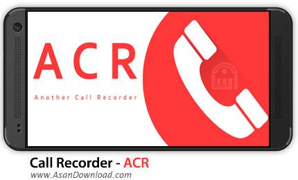 دانلود Call Recorder - ACR v15.6 - اپلیکیشن موبایل ضبط خودکار مکالمات تلفنی