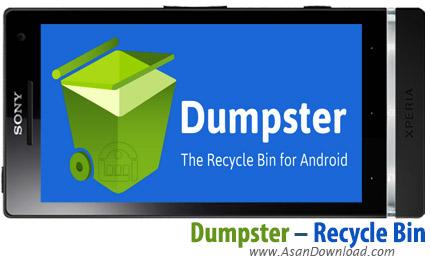 دانلود Dumpster - Recycle Bin v0.95 - نرم افزار بازیابی فایل های پاک شده