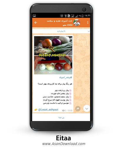 دانلود Eitaa - پیام رسان موبایل ایتا